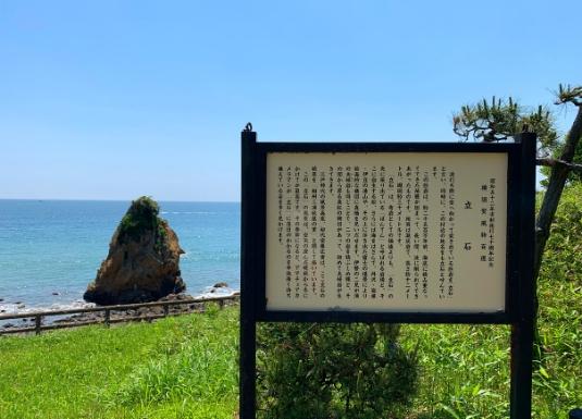 秋谷・立石の看板