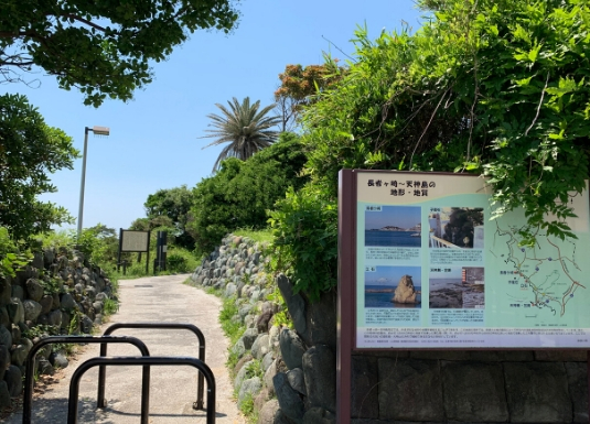 立石公園入口
