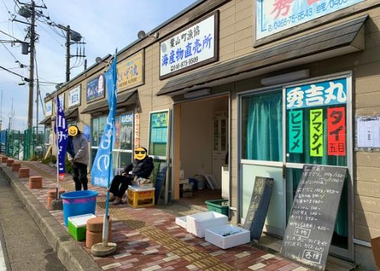 葉山町海産物直売所