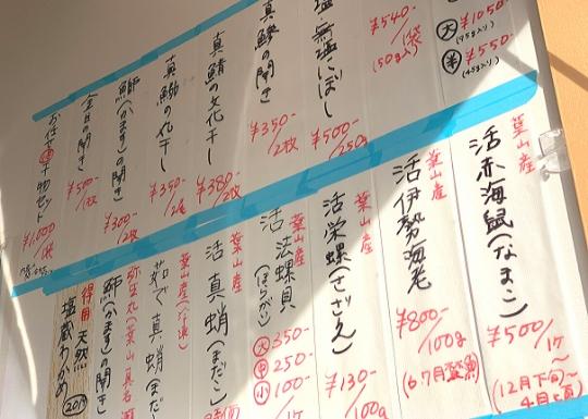 葉山漁漁組合鮮魚直売所