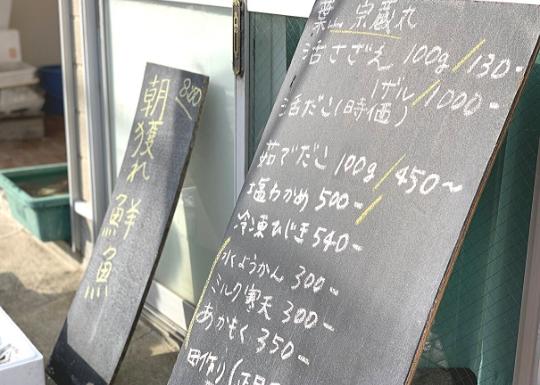 葉山の魚屋さん