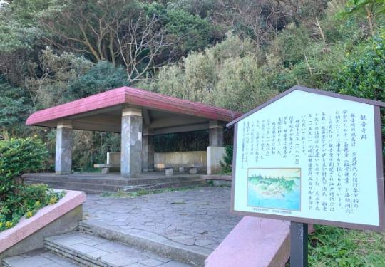 観音崎公園 海岸園地