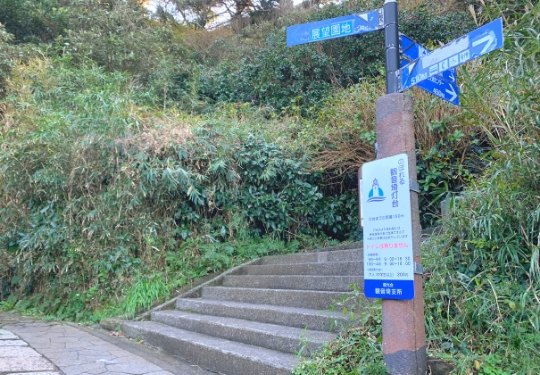 観音崎灯台に上る分かれ道
