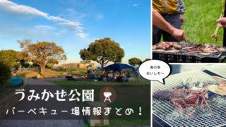 うみかぜ公園バーベキュ場ガイド