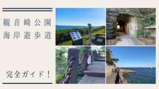 観音崎公園海岸遊歩道ガイド!