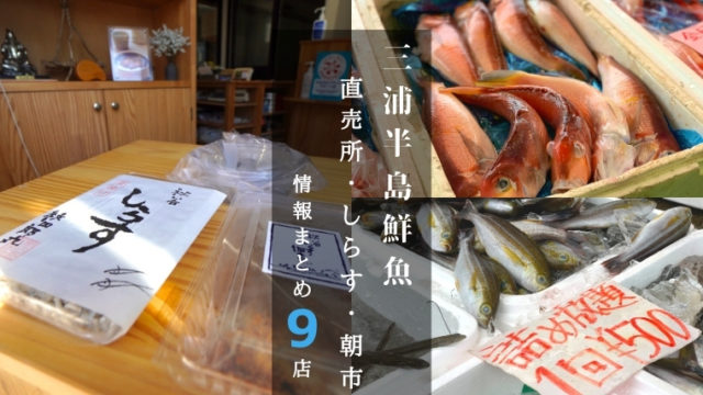 三浦半島鮮魚直売所・シラス・朝市情報まとめ