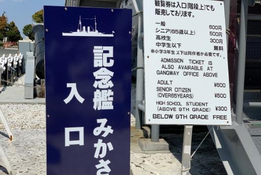 戦艦三笠入口