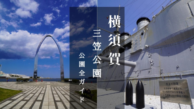 横須賀三笠公園情報