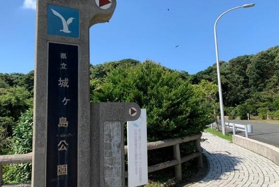 城ケ島公園入口