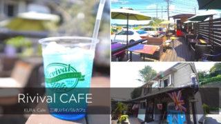 Rivival CAFE リバイバルカフェ