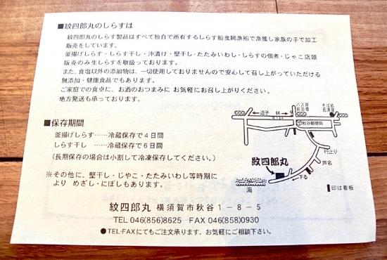 紋四郎丸のシラス説明書き