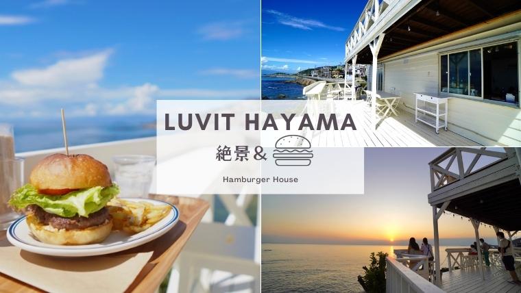 LUVIT HAYAMA