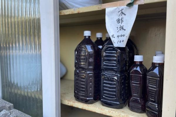 子安の里木酢液販売