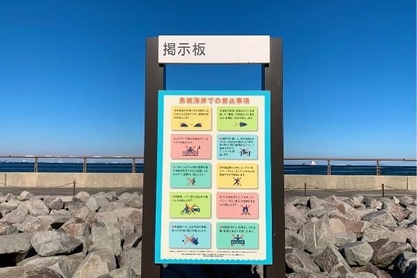 馬堀海岸遊歩道のルール・禁止事項