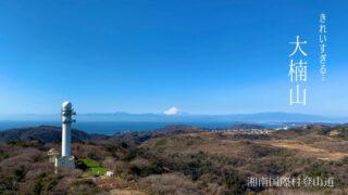 大楠山湘南国際村登山コース
