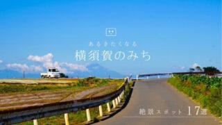 横須賀絶景スポット