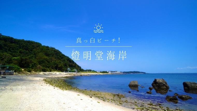 横須賀燈明堂海岸情報