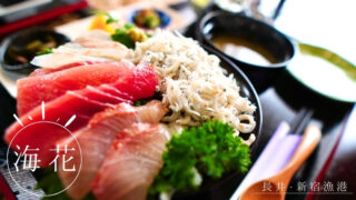 横須賀海鮮料理「海花」