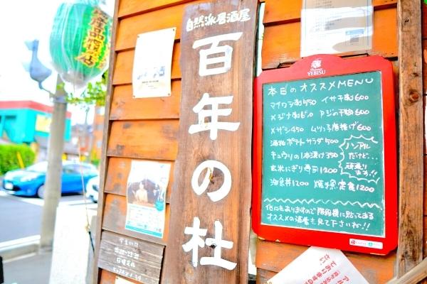 海鮮料理 百年の杜