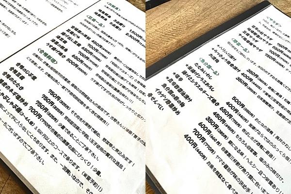 百年の杜メニュー②
