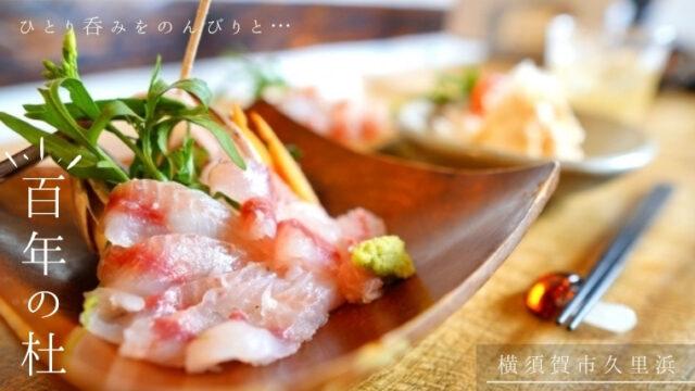 横須賀の居酒屋 百年の杜