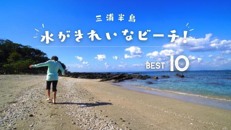 三浦半島海水がキレイな海ランキング!