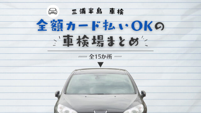 三浦半島カード払い可能な車検場