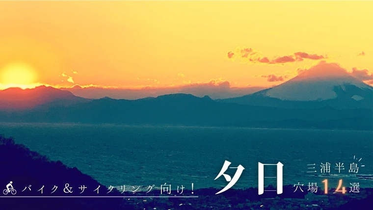 三浦半島穴場の夕日スポット